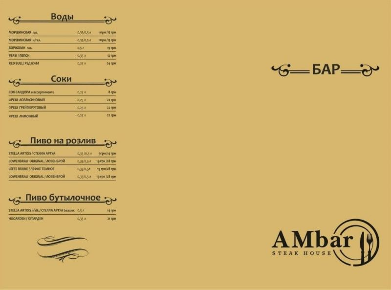 Ambar steakhouse
